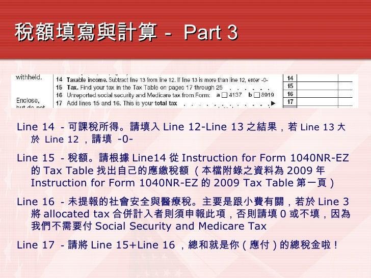 2009 wat tax return instruction for 1040 nr tax table