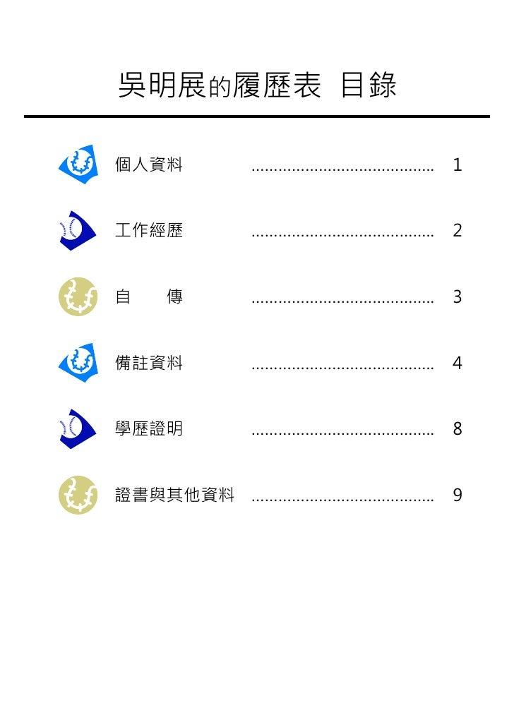 吳明展的履歷表 目錄個人資料     …………………………………..   1工作經歷     …………………………………..   2自   傳    …………………………………..   3備註資料     …………………………………..   4...