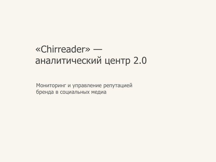 «BrandSpotter» —аналитическийцентр 2.0<br />Мониторинг и управлениерепутациейбренда в социальныхмедиа<br />