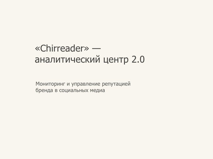 Chirreader - аналитический центр 2.0