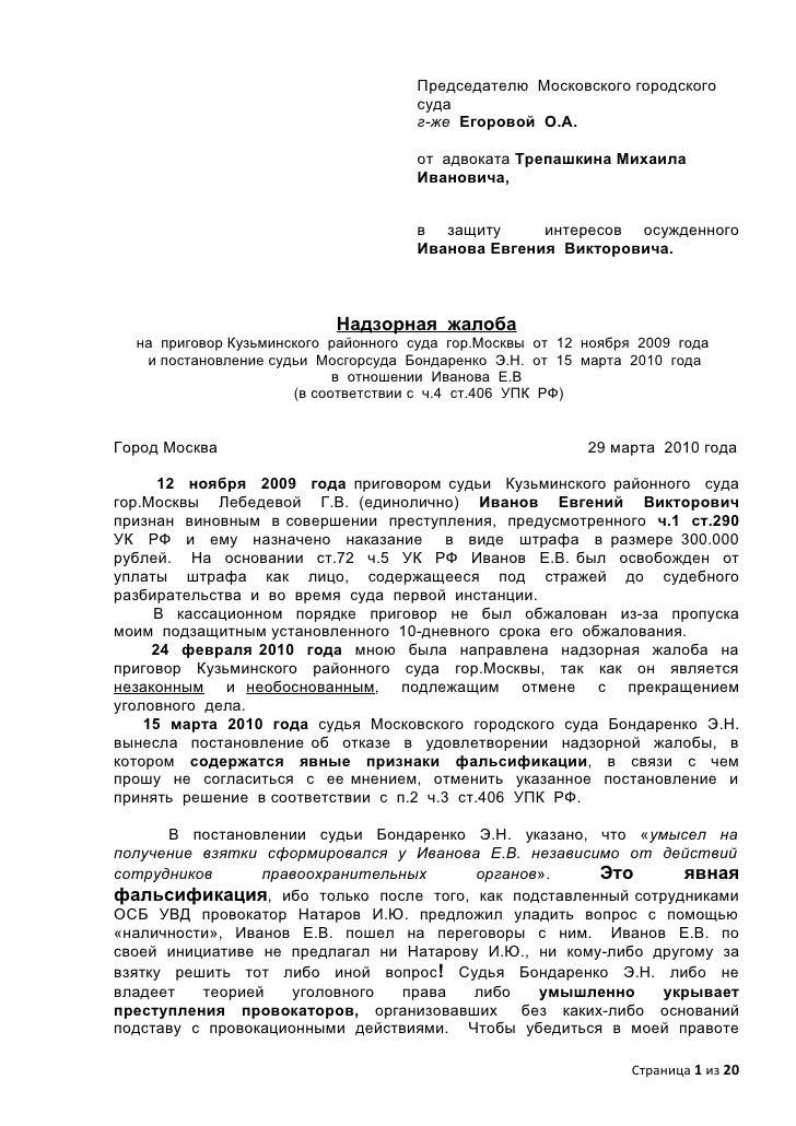 Инструкция по оплате труда адвоката по назначению в рф