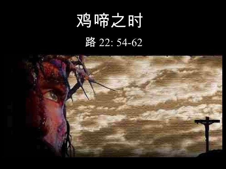 鸡啼之时  路 22: 54-62