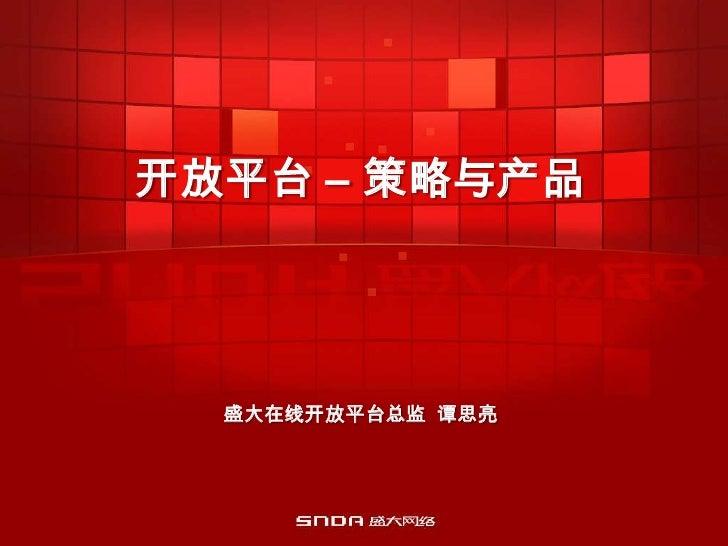 开放平台 – 策略与产品<br />盛大在线开放平台总监  谭思亮<br />