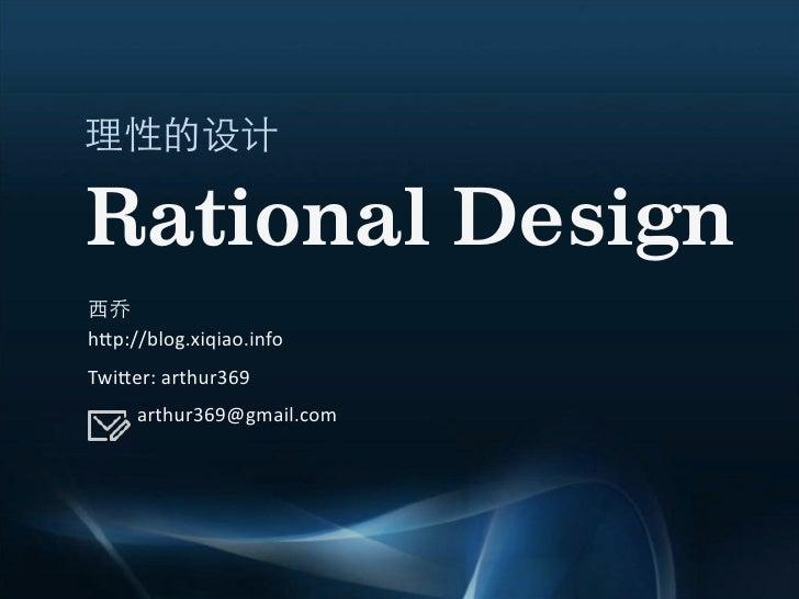 "Rational Design h""p://blog.xiqiao.info Twi""er: arthur369           arthur369@gmail.com"