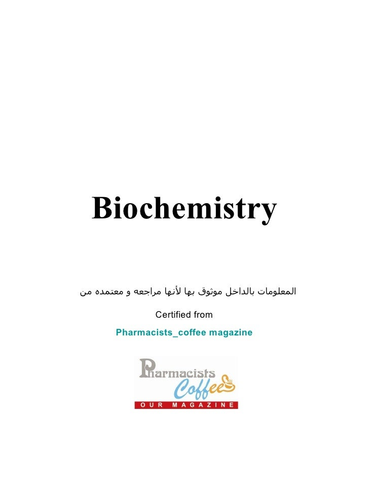 Biochemistry المعلومات بالداخل موثوق بها لأنها مراجعه و معتمده من Certified from Pharmacists_coffee magazine