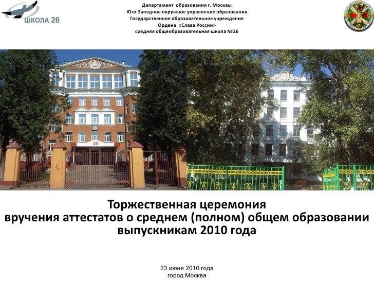 Северное окружное управление образования департамента образования г москвы