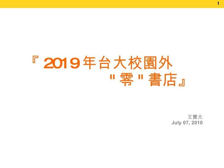 """王贊元 July   07, 2010 『 2019 年台大校園外 """" 零 """" 書店』"""