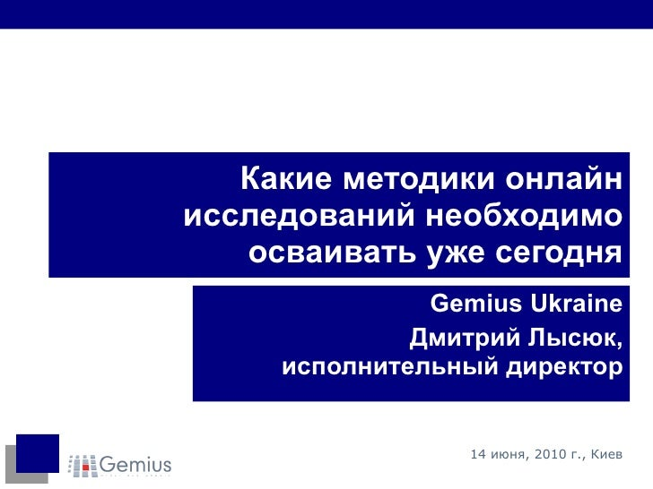 Какие методики онлайн исследований необходимо осваивать уже сегодня Gemius Ukraine Дмитрий Лысюк, исполнительный директор ...