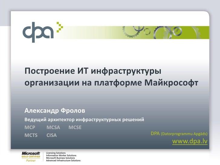 Построение ИТ инфраструктуры организации на платформе Майкрософт 23.07.2010