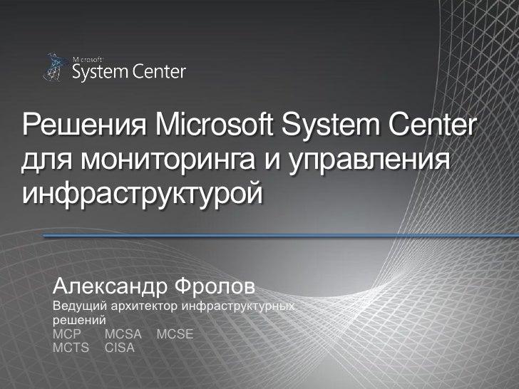 Решения Microsoft System Center для мониторинга и управления инфраструктурой 26.07.2010