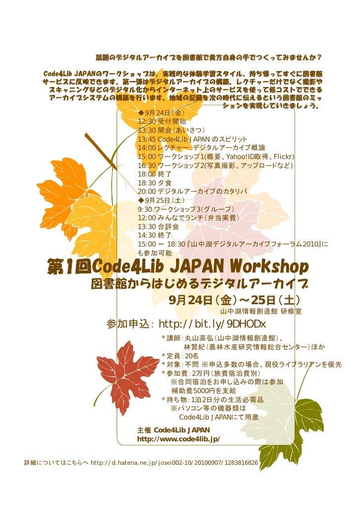 2010 09-10-code4libworkshop01 ver2