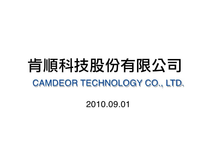 CAMDEOR TECHNOLOGY CO., LTD.           2010.09.01