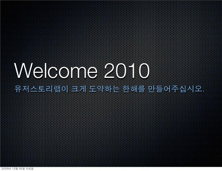 UserStory Lab. 2010