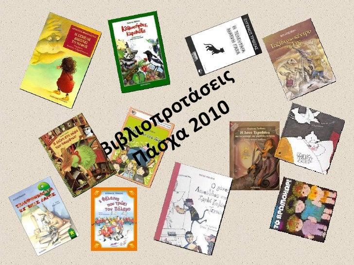 Βιβλιοπροτάσεις  Πάσχα 2010