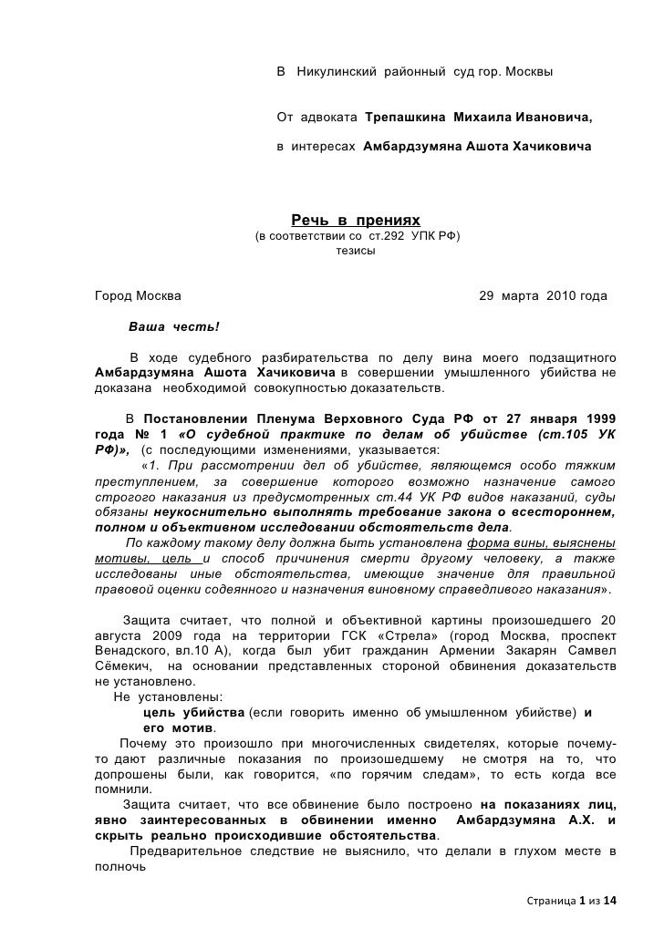 Образец первой части заявки на участие в аукционе