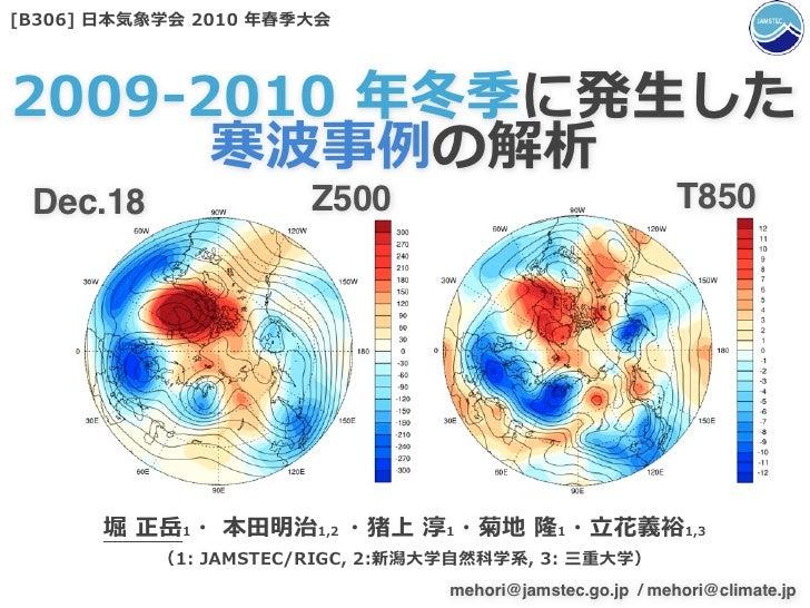 2009-2010 年冬季に発生した寒波事例の解析