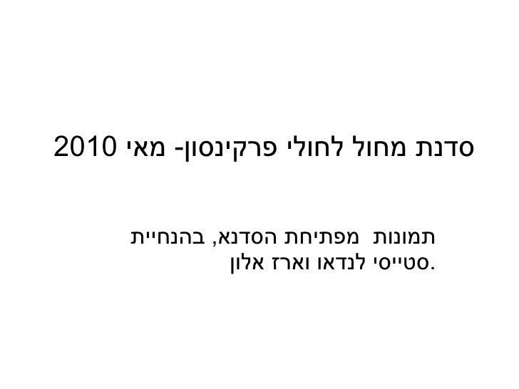 Dance  Workshop for parkinson patients  Israel  may 2010 סדנת מחול לחולי פרקינסון  מאי 2010