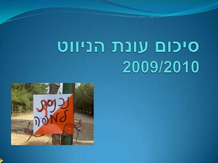 סיכום עונת הניווט 2009/2010<br />התחרויות, הנווטים והמקומות<br />שעשו לנו את השנה<br />צילום ועריכה: עמרי ונדל<br />1<br /...
