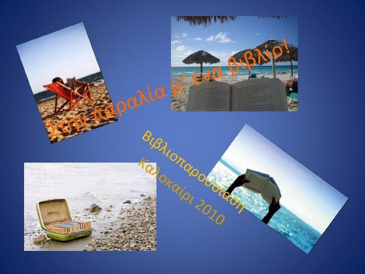 Στην παραλία μ' ένα βιβλίο! Βιβλιοπαρουσίαση  Καλοκαίρι 2010