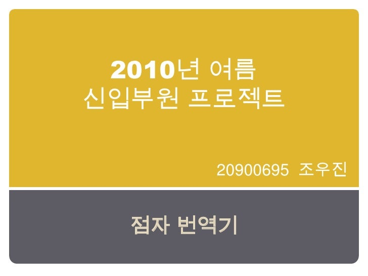2010년 여름신입부원 프로젝트<br />점자 번역기<br />20900695 조우진<br />