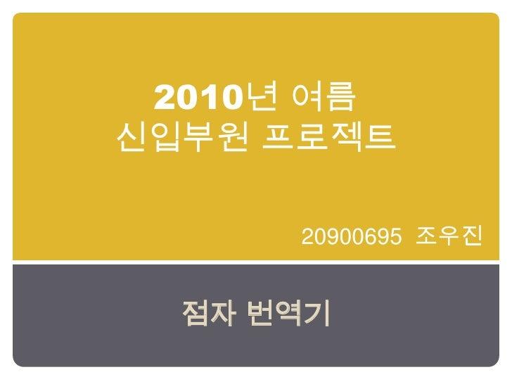 2010년 여름 신입부원 프로젝트 제안서(수정)