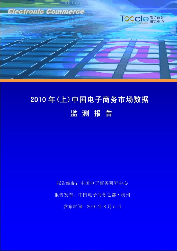 2010电子商务市场数据