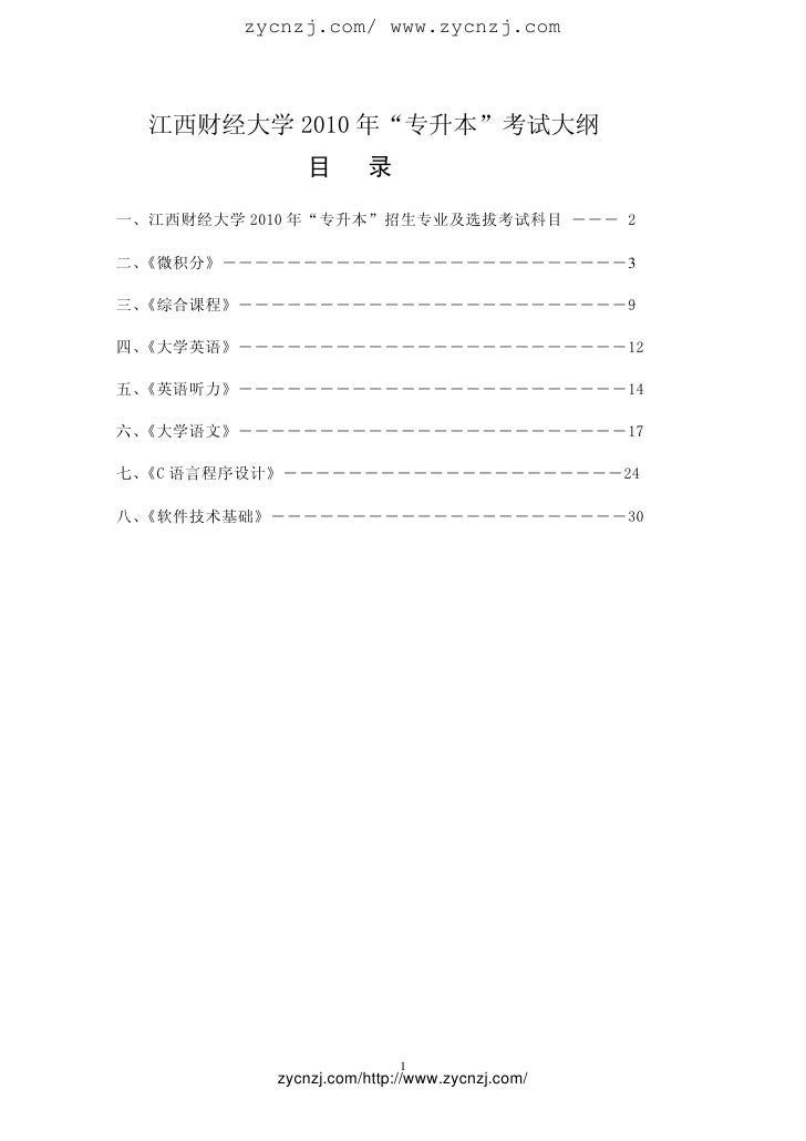 """江西财经大学2010 年""""专升本""""考试大纲目录"""