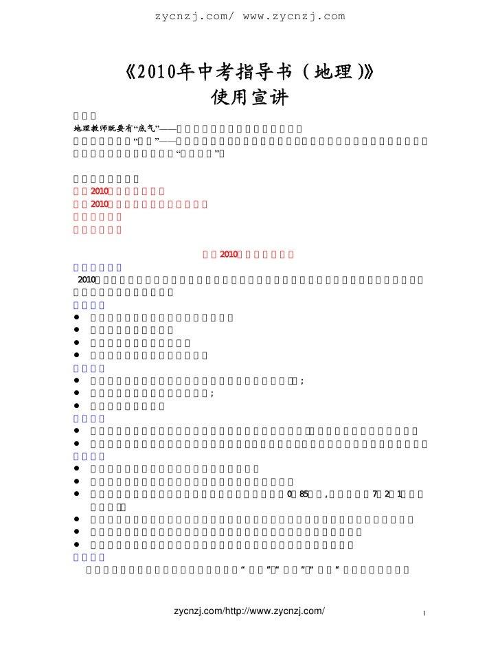 """zycnzj.com/ www.zycnzj.com          《2010年中考指导书(地理)》              使用宣讲 地理教师既要有""""底气""""——        """"  """"——               """"       """"..."""