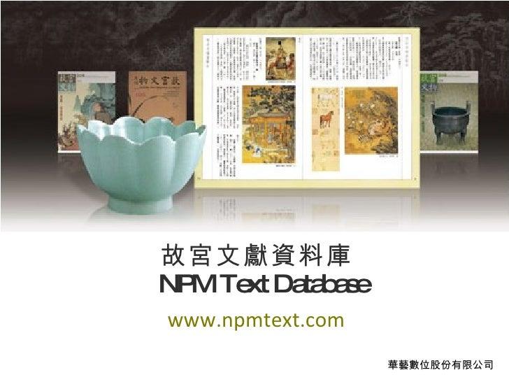 故宮文獻資料庫  NPM Text Database www.npmtext.com 華藝數位股份有限公司