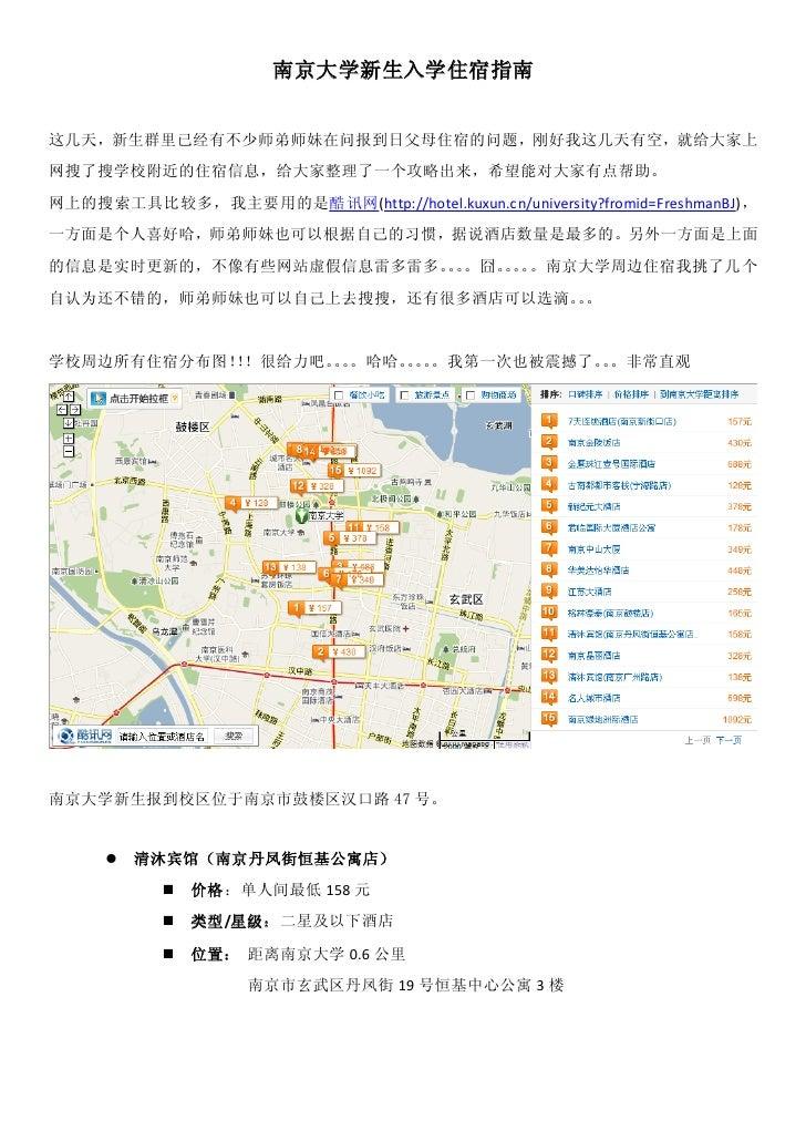 南京大学2010新生住宿指南