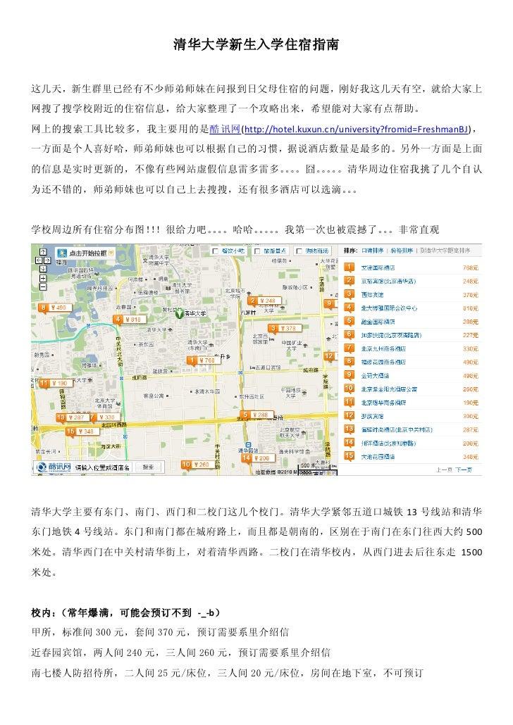 清华2010新生住宿指南