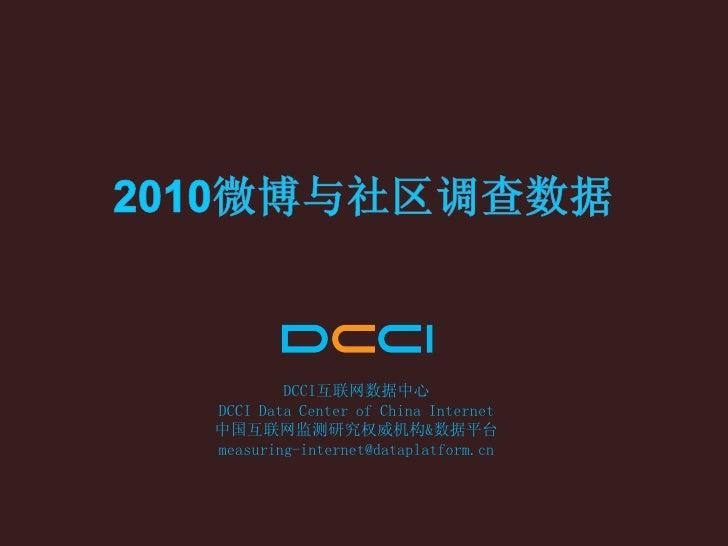 DCCI互联网数据中心DCCI Data Center of China Internet中国互联网监测研究权威机构&数据平台measuring-internet@dataplatform.cn