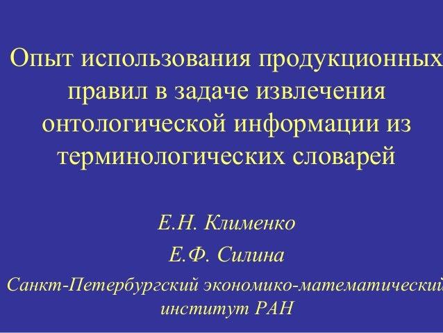 Опыт использования продукционных правил в задаче извлечения онтологической информации из терминологических словарей Е.Н. К...