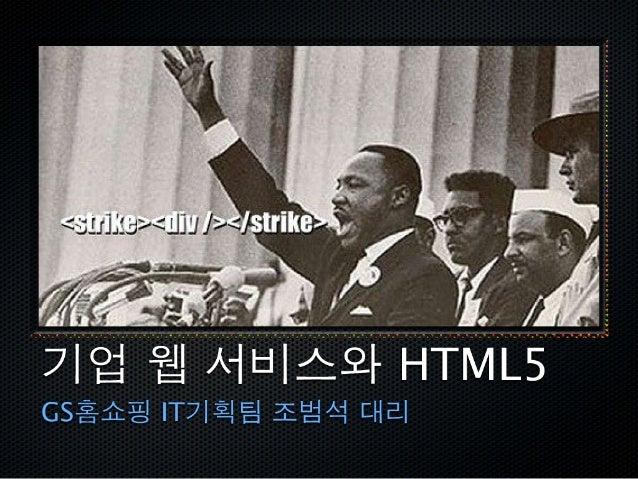 2010 웹 월드 발표자료