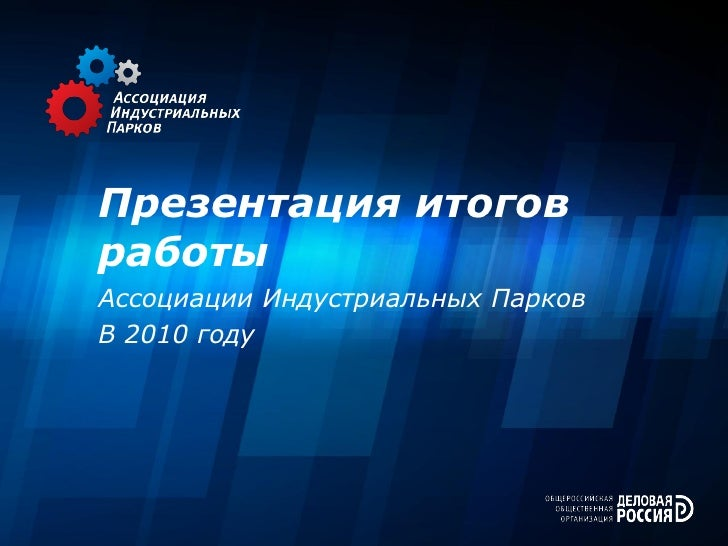 Презентация итоговработыАссоциации Индустриальных ПарковВ 2010 году