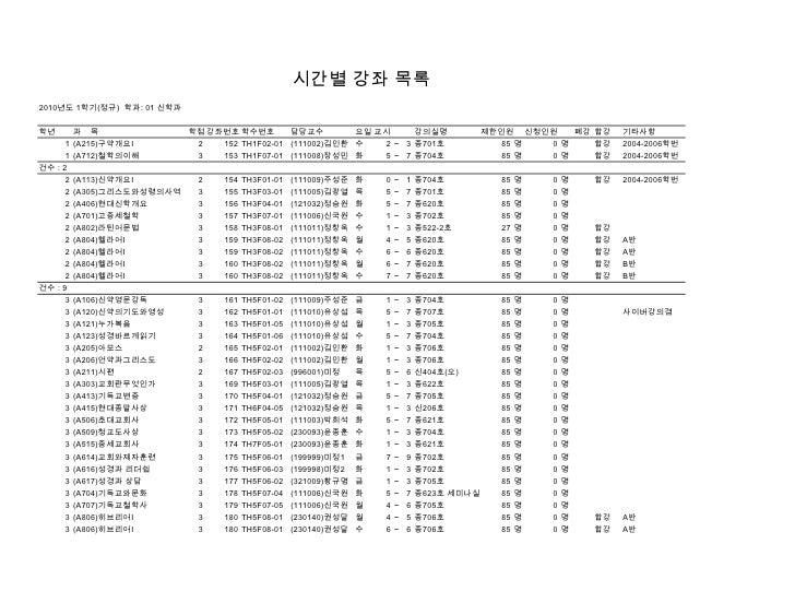 시간별강좌목록 (2010 1)(1)