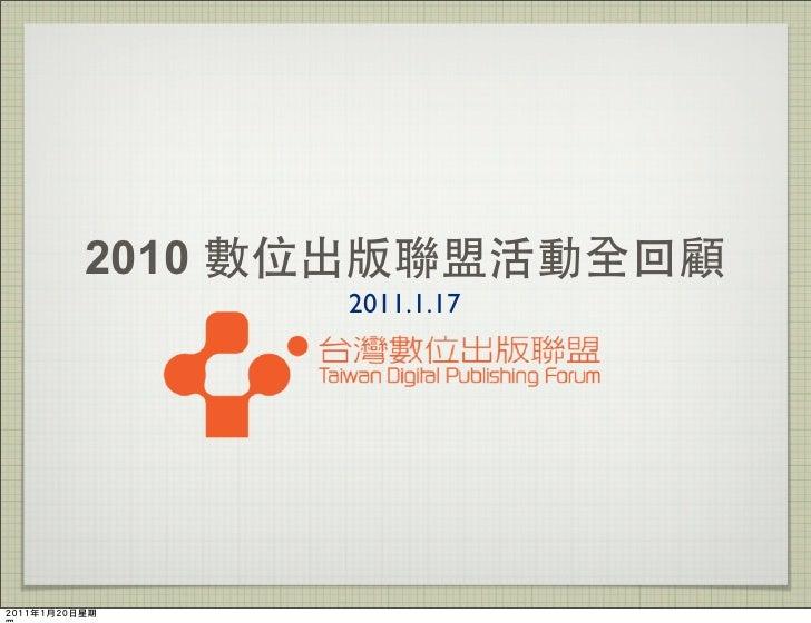 2010台灣數位出版聯盟活動回顧