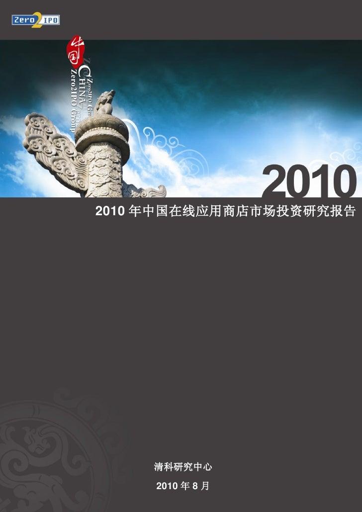 2010 年中国在线应用商店市场投资研究报告             2010 年中国在线应用商店市场投资研究报告                         清科研究中心                         2010 年 8 月