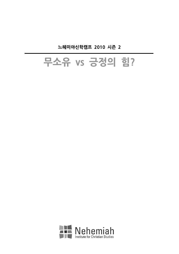 느헤미야신학캠프 2010 시즌 2무소유 vs 긍정의 힘?