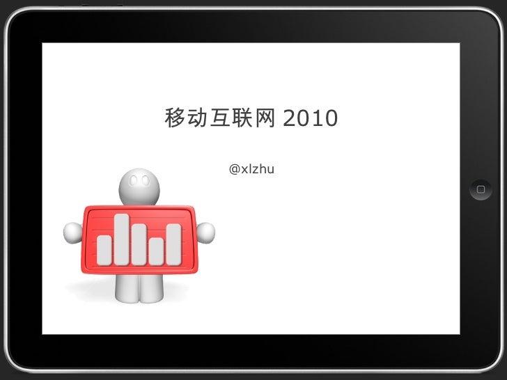 移动互联网2010