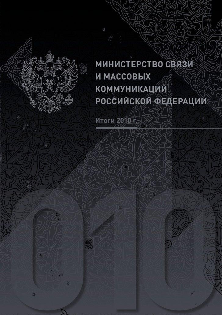 Отчет Минкомсвязи о развитии ИКТ-инфраструктуры в РФ за 2010 год