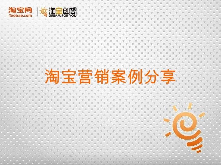 2010年淘宝网六大营销价值案例分享