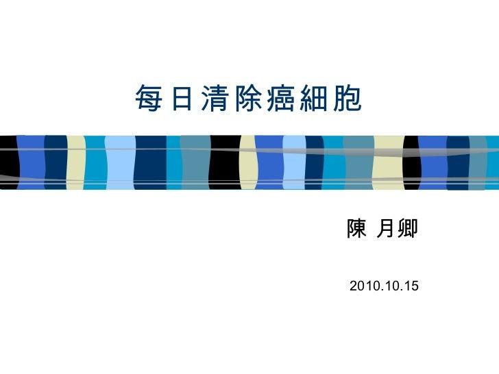 陳月卿_預防癌症養生專題演講 (2010)
