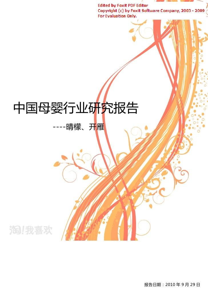 中国母婴行业研究报告   ----晴檬、开雁               报告日期:2010 年 9 月 29 日