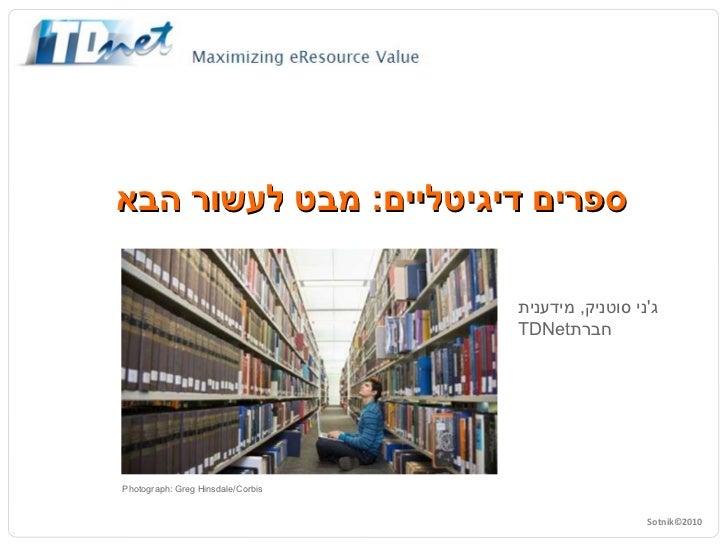 ספרים דיגיטליים: מבט לעשור הבא 2010