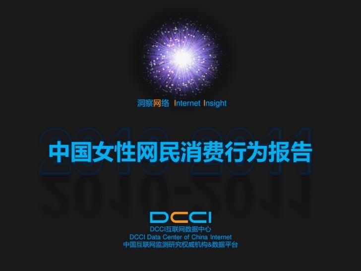 洞察网络 Internet Insight2010-2011中国女性网民消费行为报告          DCCI互联网数据中心    DCCI Data Center of China Internet   中国互联网监测研究权威机构&数据平台
