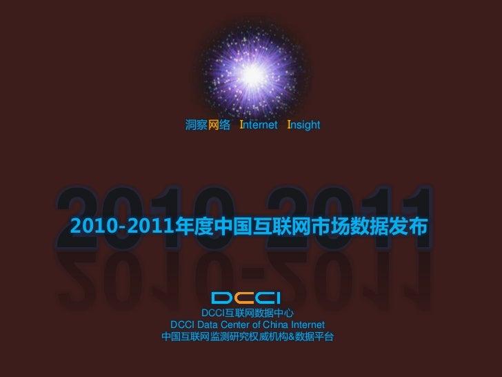洞察网络 Internet Insight2010-20112010-2011年度中国互联网市场数据发布            DCCI互联网数据中心      DCCI Data Center of China Internet     中国...