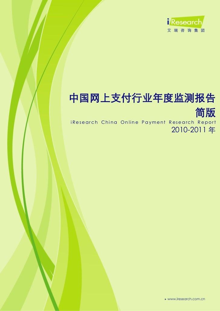 2010 2011年中国网上支付行业年度监测报告简版1