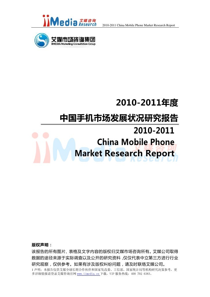2010-2011 China Mobile Phone Market Research Report                                   2010-2011年度          中国手机市场发展状况研究报告 ...