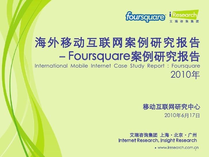 2010年海外移动互联网案例研究报告 foursquare案例研究报告